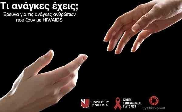 Παγκύπρια έρευνα για ψυχολογικές και κοινωνικές ανάγκες ανθρώπων με HIV/ΑIDS