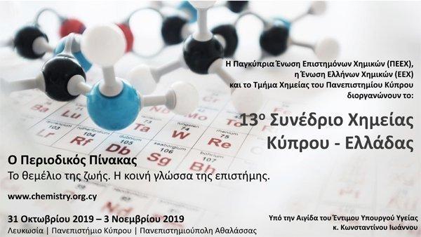 13ο Συνέδριο Χημείας Κύπρου –Ελλάδας: Ο Περιοδικός Πίνακας: Το θεμέλιο της ζωής. Η κοινή γλώσσα της επιστήμης
