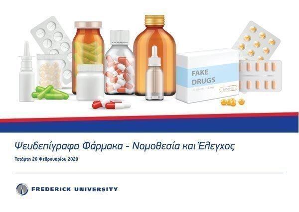 Εκδήλωση Πανεπιστημίου Frederick: Ψευδεπίγραφα Φάρμακα - Νομοθεσία και Έλεγχος