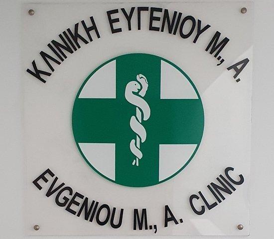 Η Κλινική Ευγενίου στη Λάρνακα είπε ναι  στη συζήτηση με τον ΟΑΥ για ένταξη στο ΓεΣΥ