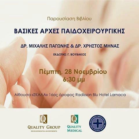 Βιβλίο: «Αρχές Παιδοχειρουργικής» των Δρος. Μιχάλη Παγώνη και Δρος Χρήστου Μηνά
