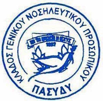 ΠΑΣΥΔΥ: Εκτεθειμένο στην οργή ασθενών το Νοσηλευτικό Προσωπικό του ΤΑΕΠ Λεμεσού