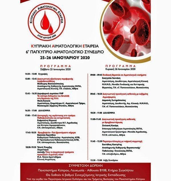 Στις 25 και 26 Ιανουαρίου το 6ο Παγκύπριο Αιματολογικό Συνέδριο