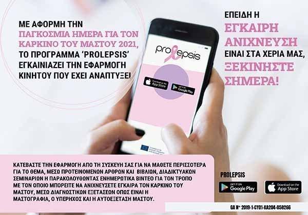 ΤΕΠΑΚ: Εφαρμογή στο κινητό παρέχει πληροφόρηση  για την έγκαιρη ανίχνευση του καρκίνου του μαστού
