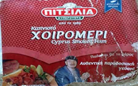 Ανακαλείται καπνιστό χοιρομέρι από την κυπριακή αγορά