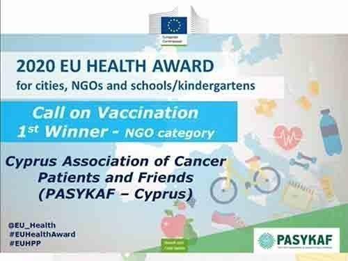 Πρώτο βραβείο ΕΕ 2020 για την υγεία στον ΠΑΣΥΚΑΦ