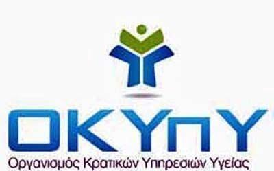ΟΚΥπΥ για νέα ΜΕΘ Λευκωσίας: Όλες οι ενέργειες ήταν προς όφελος του δημόσιου συμφέροντος