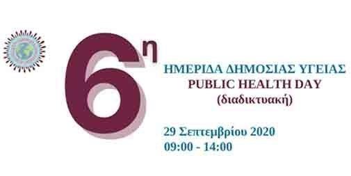 6η Παγκύπρια Ημερίδα Δημόσιας Υγείας: Ο πολύπλευρος ρόλος της δημόσιας υγείας στην αντιμετώπιση της πανδημίας