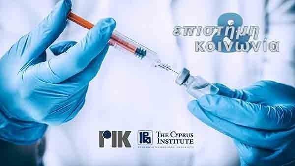Πρεμιέρα απόψε για την εκπομπή του ΙΚυ «Επιστήμη και Κοινωνία» με πρώτο θέμα τα εμβόλια