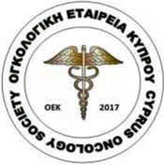H Ογκολογική Εταιρεία Κύπρου συγχαίρει τον ιατρό-ογκολόγο Δρα Αδάμο Αδάμου