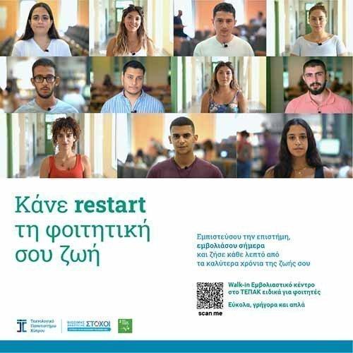 Το μήνυμα «Με το εμβόλιο κάνουμε restart τη φοιτητική μας ζωή» στέλνουν οι φοιτητές του ΤΕΠΑΚ