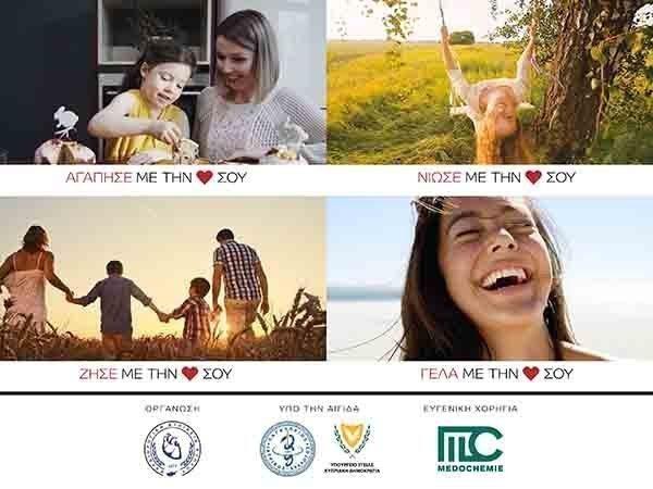 Άρχισε η Παγκύπρια Εκστρατεία Διαφώτισης «Γέλα, αγάπησε, ζήσε με την… καρδιά σου»