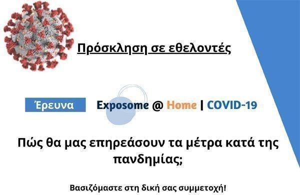 Έρευνα ΤΕΠΑΚ: Πως θα μας επηρεάσουν τα μέτρα κατά της πανδημίας COVID-19;