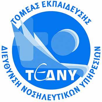 Ανανέωση μνημονίου συνεργασίας Διεύθ. Νοσηλευτικών Υπηρεσιών και Ευρωπαϊκού Πανεπιστημίου