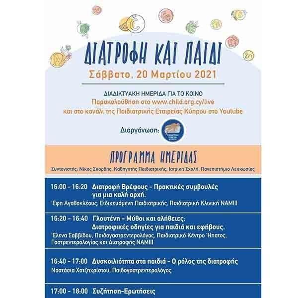 """Διαδικτυακή ημερίδα Παιδιατρικής Εταιρείας Κύπρου για το κοινό, με θέμα """"Διατροφή και Παιδί"""""""
