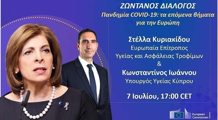 Διαδικτυακό διάλογο θα έχουν Κ. Ιωάννου και Στ. Κυριακίδου με τους πολίτες