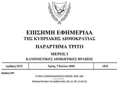 Mε το  Διάταγμα Αρ. 32 επιτρέπεται η διεξαγωγή πρωταθλημάτων στην παρουσία θεατών