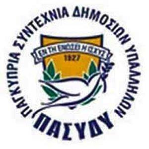 Η ΠΑΣΥΔΥ εκφράζει στήριξη στους ειδικευόμενους ιατρούς λόγω ελληνικής νομοθεσίας