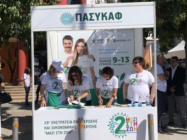 Με το σύνθημα «Μαζί στη ζωή» ξεκίνησε ο παγκύπριος οδικός έρανος του ΠΑΣΥΚΑΦ